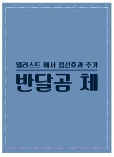 일러스트에서 점선효과 주기(반달곰 체)