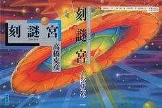 「刻謎宮」単行本カバー装画 高橋克彦 徳間書店1989年12月31日(平成元年)