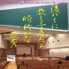 おはようございます。昨日、教育研究会でバッタリ昔の教え子に出会った。呼び止められたとき、誰だかわからなかったが、よくよく見ると子供のころの面影がうっすらと思い出されて、やっと気付いた。もう代替わりの時代に入ったことを再認識した。 https://www.youtube.com/user/Kyoushhu 書道 教秀 Japan