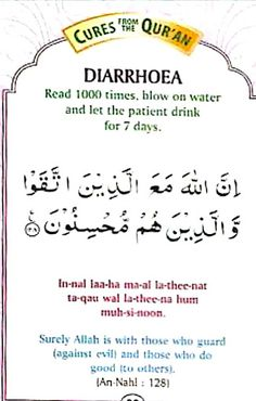 Must Important Duas - Cures From the Qur'an - Everything You Need To Know About Spread Islam Quran Quotes Inspirational, Islamic Love Quotes, Muslim Quotes, Religious Quotes, Learn Quran, Learn Islam, Islamic Phrases, Islamic Messages, Islam Hadith