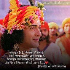 """My quotes✍🏻 on Instagram: """"अकेले हम बूँद हैं, मिल जाएं तो सागर हैं, अकेले हम धागा हैं,मिल जाएं तो चादर हैं, अकेले हम कागज हैं,मिल जाएं तो किताब हैं, और जीवन में…"""" Radha Krishna Love Quotes, Radha Krishna Images, L Quotes, Latest Pics, Radhe Krishna, Lord, Happy, Radha Krishna Pictures, Ser Feliz"""