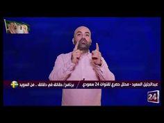 """8 برنامج #حقائق_في_دقائق تقديم. عبدالجليل السعيد بعنوان""""أمريكا تقتل زعيم داعش - YouTube"""