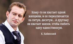 20цитат Константина Хабенского, полных мудрости исамоиронии