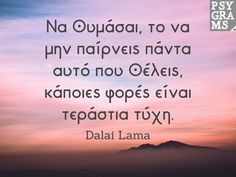 Psygrams Ideas in words Greek Quotes, Dalai Lama, Good To Know, Wise Words, Lyrics, Life, Vintage, Inspiration, Instagram