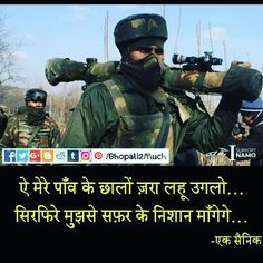 Words from one of our Soldier.. #soldier #army #indian #pain #sadness #apeal #asking #picture #photography #arms #hindi #sher #shayari