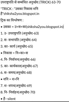 gk tricks in hindi - gk knowledge ` gk knowledge in english ` gk knowledge in hindi ` gk ` gk tricks in hindi ` gk chesterton quotes ` gk questions and answers ` gk questions and answers in english General Knowledge Book, Gernal Knowledge, Knowledge Quotes, Ias Study Material, Gk Questions And Answers, Indian Constitution, Study Techniques, India Facts, English Vocabulary Words
