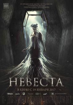 Nevesta (the bride) streaming VF film complet (HD) - Koomstream - film streamingKoomstream – film streaming Horror Movie Posters, Horror Movies, Scary Movies, Hd Movies, Movies Online, Movie Film, Movies Free, Ver Series Online Gratis, The Bride Movie