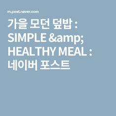 가을 모던 덮밥 : SIMPLE & HEALTHY MEAL : 네이버 포스트