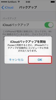 iCloud バックアップを開始