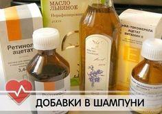 Витаминные добавки в шампуни 0
