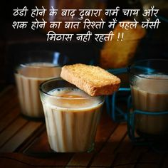 Tea Lover Quotes, Chai Quotes, Inspirational Quotes In Urdu, Hindi Quotes On Life, Love Quotes Poetry, Hindi Shayari Love, Masala Chai, Love Facts, Gujarati Quotes