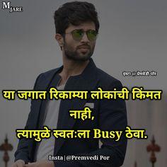 Attitude Status, Attitude Quotes, Life Quotes, Sad Love Quotes, Inspiring Quotes, Indian Police Service, Marathi Status, Shiva Wallpaper, Marathi Quotes