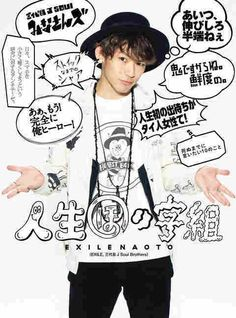 """NAOTO's series """"NAOTO no Jinsei Honojigumi"""" on GEKKAN EXILE will be published into a book! It will be released on 7/14(Tue.)!"""