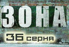 Зона 36 серия (1-50 серия) - криминальный сериал HD