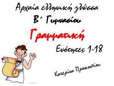 Αρχαία Β' Γυμνασίου - Όλη η γραμματική σε εκπαιδευτικές κάρτες Grammar, Study, School, Greek, Studio, Studying, Research, Greece