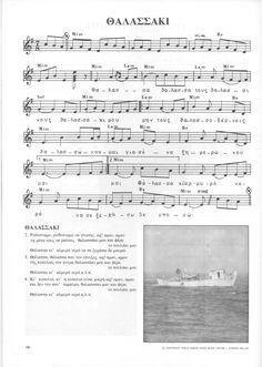 Αποτέλεσμα εικόνας για νησιωτικα παρτιτουρες Sheet Music, Music Sheets
