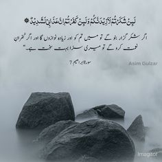 Beautiful Quran Quotes, Allah Love, Quran Verses, Cards Against Humanity, Islam