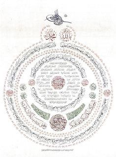 Hilye-i Şerif. M. Çebi koleksiyonu Allah Calligraphy, Islamic Art Calligraphy, Caligraphy, Framed Wallpaper, Islamic Wallpaper, Rune Symbols, Islamic Paintings, Islamic Patterns, Great Works Of Art