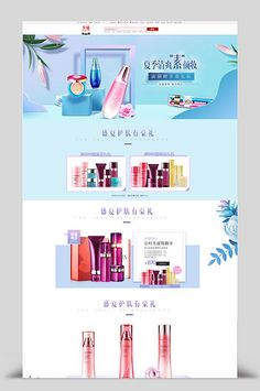 Taobao Tmall Summer Blue Refreshing Skin Care Cosmetics Beauty Home Sign Design, Layout Design, Skin Care Cream, Cute Beauty, E Commerce, Business Brochure, Photoshop, Cosmetics, Web Banner