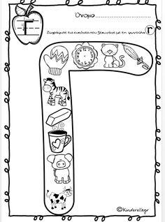 Greek Alphabet, Greek Language, First Grade, Grammar, My Boys, Kindergarten, Crafts For Kids, Letters, Teaching