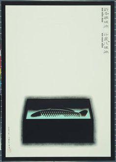 "Poster ""New Music Media, New Magic Media"" by Koichi Sato"