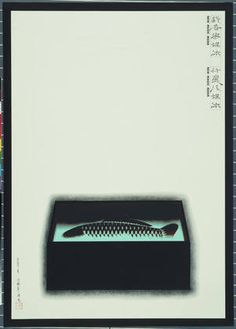 Art exists because reality is neither real nor significant  Posters by Koichi Sato  Title: J.G. Ballard