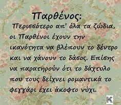 Greek quotes (facebook) Aquarius, Virgo, Love Astrology, Greek Quotes, Zodiac Signs, Lyrics, Funny Quotes, Advice, Humor