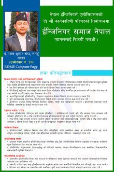 नमस्कार ! म इ. रबिन्द्र फोजुको प्यानलबाट यही आउदो भाद्र ३१ हुन गइरहेको Nepal Engineers' Association को चुनावमा सदस्य पदमा उठेको छु । हाम्रो घोषणापत्र अध्ययन गरी आफ्नो अमुल्य मत दिएर म लगायत हाम्रो Panel लाई बिजयी गराइदिनुहुन हार्दिक अनुरोध गर्दछु ।