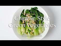 Chinese Style Green Vegetables (Recipe) - YouTube