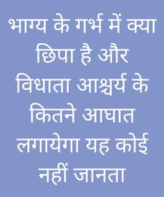 4k Wallpaper For Mobile, Gujarati Quotes, Green Butterfly, Reality Quotes, Good Morning Quotes, Hindi Quotes, Cool Words, Positivity, Dena