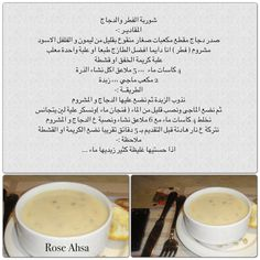 Soup Recipes, Cooking Recipes, Arabian Food, Cookout Food, Good Food, Yummy Food, Cooking Cake, Middle Eastern Recipes, Food Dishes