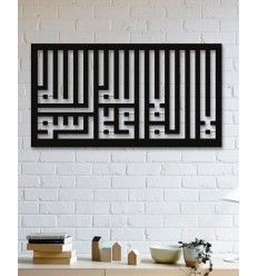 Islamic Metal Wall Art - Home Decor Wooden Wall Art, Metal Wall Art, Metal Artwork, Islamic Wall Decor, Tableau Design, 3d Cnc, Islamic Art Pattern, Arabic Calligraphy Art, Wall Art Designs