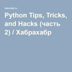 Python Tips, Tricks, and Hacks (часть 2) / Хабрахабр