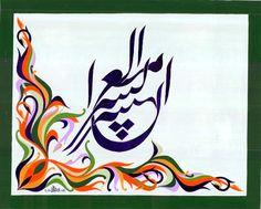 Arabic Calligraphy Islamic Art A Verse from Holy by DaghlasArts Islamic Art Calligraphy, Caligraphy, Holy Quran, Decoration, Holi, Allah, Handmade Gifts, Etsy, Decor