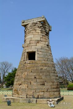 Cheomseongdae (Chomsongdae) is a CE observatory tower located in Gyeongju (Kyongju), the capital of the Silla Kingdom of ancient Korea. It is the oldest surviving astronomical observatory. History Guy, Asian History, History Museum, Gyeongju, Busan, Astronomical Observatory, Sacred Mountain, Buddhist Temple, National Treasure
