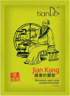 (Ad) 5 pcs p/pack Jian Kang Cosmetic Body Phyto Patch Relaxed movements tianDe 30103 New Cosmetics, Natural Cosmetics, Massage Roller, Foot Cream, Beauty Studio, Massage Oil, Hair Conditioner, Wedding Shoes, Serum