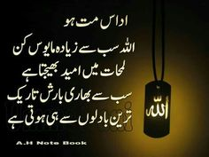 Great Collection of Jumma Mubarak Images Poetry Quotes In Urdu, Best Urdu Poetry Images, Hindi Quotes, Qoutes, Islamic Love Quotes, Islamic Inspirational Quotes, Muslim Quotes, Gorgeous Quotes, Beautiful Words