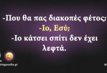 Greek, Lol, Funny, Funny Parenting, Greece, Hilarious, Fun, Humor