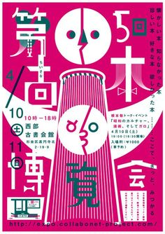 Japanese poster for a secondhand book expo. Graphic Design Studio, Japan Graphic Design, Graphic Design Posters, Graphic Design Illustration, Graphic Design Inspiration, Poster Designs, Graphic Designers, Book Design, Design Art