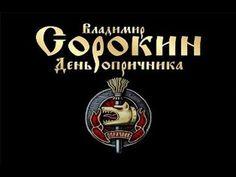 День опричника - Владимир Сорокин (радиоспектакль) - YouTube