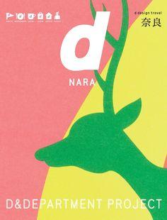綜藝節目《妙國民糾察隊》曾經採訪大阪人對奈良的印象,除了神秘的鹿和世界遺產東大寺,究竟奈良還有甚麼?大阪人:「沒了吧!」那麼就來看以完成日本47個都道府縣值得關注的人事時地物、探詢永續發展的設計人旅遊雜誌《d design travel》都刊載了些甚麼吧⋯⋯