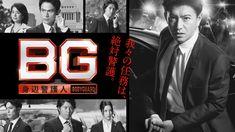 Japanese Drama, Movies, Movie Posters, Bebe, Films, Film Poster, Cinema, Movie, Film