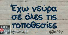 Greek Memes, Funny Greek, Greek Quotes, Sarcastic Quotes, Funny Quotes, Life Quotes, True Words, Funny Dogs, Sarcasm