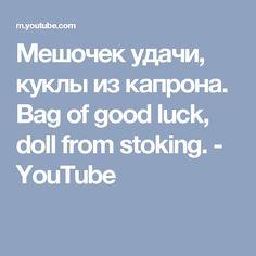 Мешочек удачи, куклы из капрона. Bag of good luck, doll from stoking. - YouTube