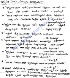 Part 8 - Indian Constitution Class Notes for Civil Services in Telugu Medium Upsc Civil Services, Indian Constitution, Central Government, Class Notes, History Class, Study Materials, Telugu, Civilization, Logo Design