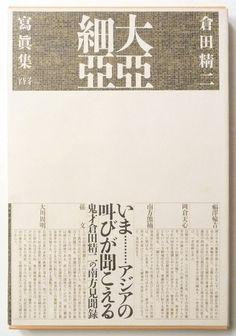 大亜細亜 | 倉田精二