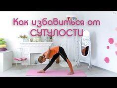Укрепление мышц спины / Красивая осанка / Развитие гибкости плечевых суставов - YouTube