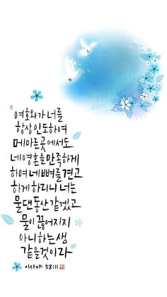 [BY 엘림씀]The God who satisfies the soul, Calligraphy . Wise Quotes, Inspirational Quotes, New Bible, Bible Verse Wallpaper, Christian Wallpaper, Bible Words, Great Words, Word Of God, Jesus Christ