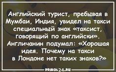 #анекдот #смех #прикол #шутка #хохма #юмор http://prikol24.ru/category/anekdoty/