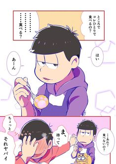 Funny Animal Memes, Funny Animals, Osomatsu San Doujinshi, Ichimatsu, Noragami, Anime Ships, Fujoshi, Chibi, Fandoms